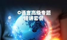 朱有鹏讲嵌入式-C语言高级精讲专题(最全2.0)