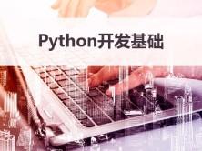 Web前端开发之Python开发语言基础视频课程