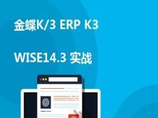 金蝶全模块K/3 ERP K3 WISE14.3 实战视频教程(完结)