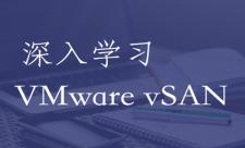 深入学习VMware vSAN视频课程专题-V2.0版本
