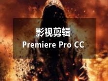 影视剪辑Premiere Pro CC视频教程