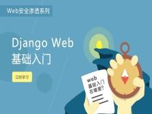 《Django Web入门课》陈鑫杰老师主讲视频课程【Web安全渗透系列课】