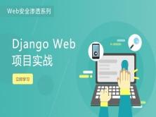 《Django Web项目实战课》陈鑫杰老师主讲【Web安全渗透系列视频课程】