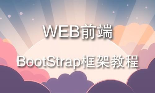 WEB前端开发工程师 BootStrap框架入门到精通视频课程(Head老师)