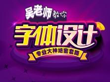 【吴刚大讲堂】字体设计与表现视频教程