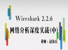 【赵海兵】Wireshark 2.2.6(**版)网络分析深度实战-2017运维实战视频课程(中)