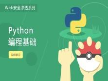 《Python编程基础》陈鑫杰主讲  国内第一套思维导图式编程课