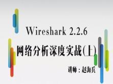 【赵海兵】Wireshark 2.2.6(**版)网络分析深度实战-2017运维实战视频课程(上)