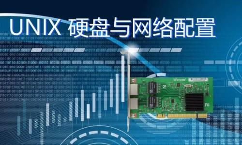 UNIX硬盘与网卡管理实战视频课程(含实验虚拟机环境)
