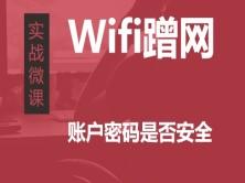 实战微课-Wifi蹭网-你的账户密码是否安全