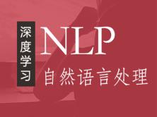 深度学习文本分析--自然语言处理(NLP)系列视频课程