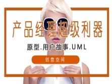 原型、用户故事、UML——产品经理大杀器视频课程