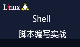 Shell脚本编写实战系列视频课程