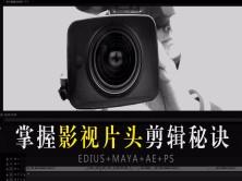 1天学习影视剪辑秘诀之学习制作大气片头视频课程(适用MTV/广告包装/婚庆音乐片/影视片头)