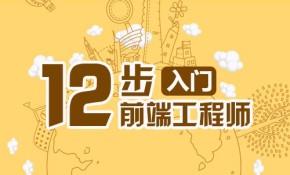 12步入门前端工程师视频教程【赵甲迪】