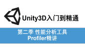 Unity3D高级专题