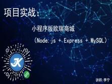 【李宁】项目实战:小程序版网上商城(Node.js + Express + MySQL)视频教程