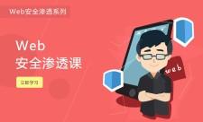 《高级Web安全工程师》实战视频教程专题(陈鑫杰老师主讲)