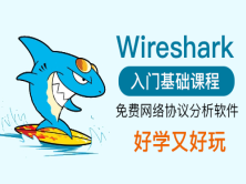 Wireshark基本原理与操作实战视频课程