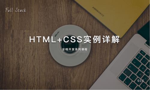 HTML+CSS实例详解视频课程