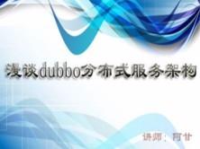 漫谈Dubbo分布式服务架构视频课程