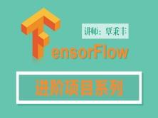 Tensorflow高级应用之进阶项目系列视频课程