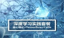 深度學習實踐專題-核心理論+Tensorflow+Caffe
