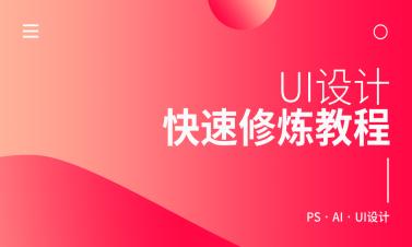 UI设计快速修炼视频教程