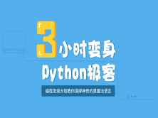 三小时变身python极客(实战人脸识别)视频课程
