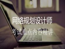 【软考】网规:考试重点内容精讲