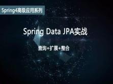 Spring Data JPA实战视频课程(查询+扩展+整合)
