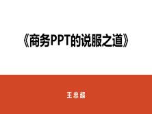 商务PPT的说服之道