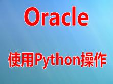 使用Python操作Oracle