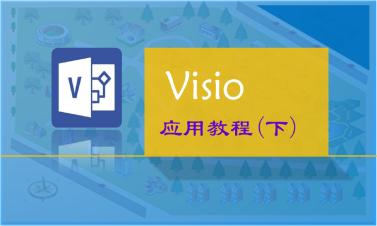 Visio应用教程(下)(网络图+工程图+软件和数据库)