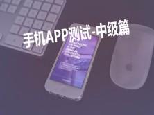 移动手机APP测试中级篇-小强测试