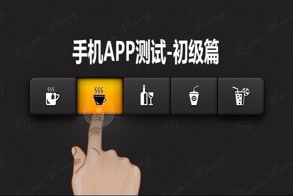 移动手机APP测试初级篇-小强测试