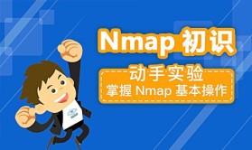 扫描器之王Nmap入门实战视频课程