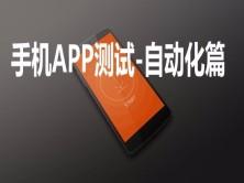移动手机APP自动化测试篇-小强测试