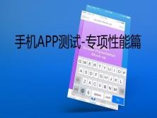 移动手机APP专项测试篇-小强测试