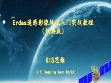 Erdas遥感影像处理入门实战视频教程(GIS思维)