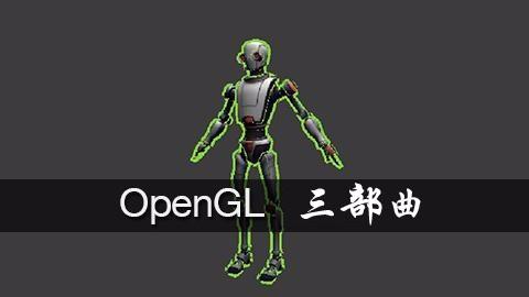 OpenGL 三部曲專題