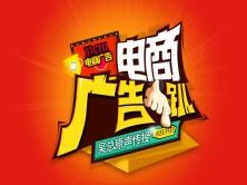 【吴刚大讲堂】电商广告设计标准视频教程