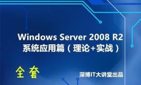 Windows Server 2008 R2系统应用篇视频课程(理论+实战)