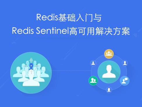 Redis基础入门与Redis Sentinel高可用解决方案视频课程