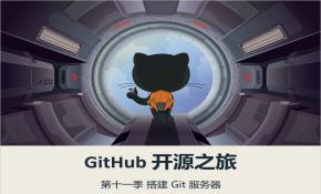 【王顶】GitHub 开源之旅第十一季:搭建 Git 服务器视频课程