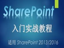SharePoint 入门实战视频课程