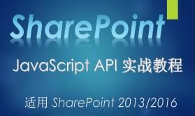 SharePoint JavaScript 对象模型实战教程