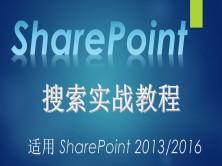 SharePoint 搜索实战视频课程