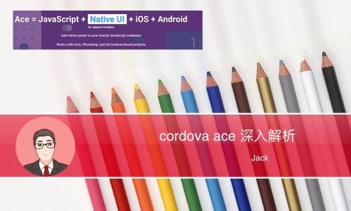 cordova ace插件解析视频课程