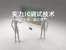 奕力IC 调试视频视频教程